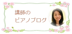 江東区 猿江にあるやのピアノ教室の講師が主にピアノの事に関して綴っているブログリンク