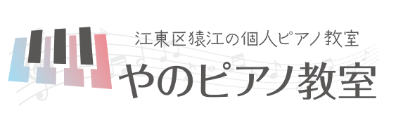 江東区猿江・個人ピアノ教室「やのピアノ教室」