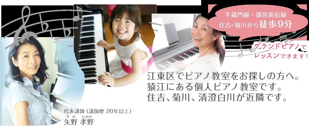 江東区猿江の個人ピアノ教室「やのピアノ教室」住吉 菊川 清澄白河が近隣です。全日本ピアノ指導者協会会員。初級者初心者歓迎
